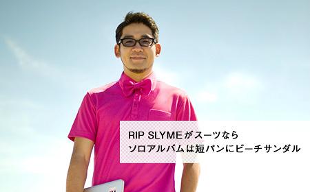 DJ Fumiya(RIP SLYME)の飾らない日常