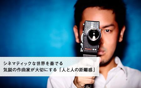 気鋭の作曲家 HIDETAKE TAKAYAMAインタビュー