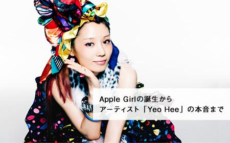 Apple Girlとして話題 Yeo Hee(ヨヒ)インタビュー
