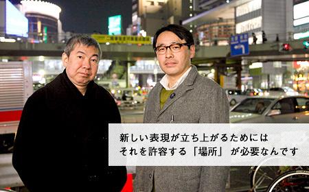ラフォーレ原宿でパフォーマンスの祭典 小沢康夫×桜井圭介対談