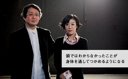 人生観を変えるKARASのメソッド 佐東利穂子×小沼純一対談