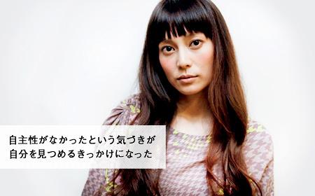 柴咲コウインタビュー「まず、自分をさらけ出していかねば」
