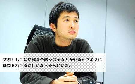 AOKI takamasa インタビュー