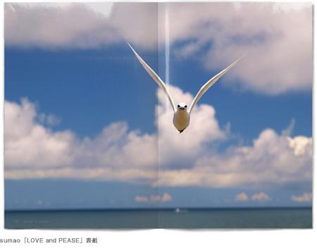 sumao「LOVE and PEASE」表紙\