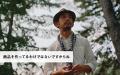 本物の歌は、人を魅了する 長谷川健一インタビュー
