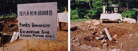 Roger McDonald, curated exhibition, ARFO, 1998, Yamanashi Japan.