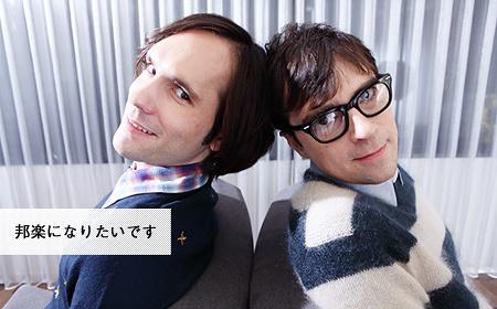 日本の音楽が、自由をくれた スコット&リバースインタビュー