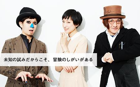 湯澤幸一郎×H ZETT M×緒川たまきによる音楽劇の企画会議