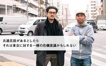 「東京」というシステムを溶かすための『東京事典』