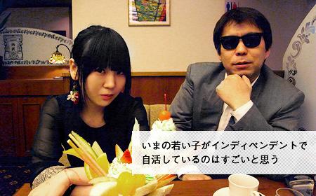 年の差17歳の危うい対談 豊田道倫&大森靖子