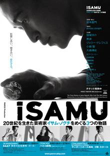『iSAMU〜20世紀を生きた芸術家 イサム・ノグチをめぐる3つの物語〜』ポスター