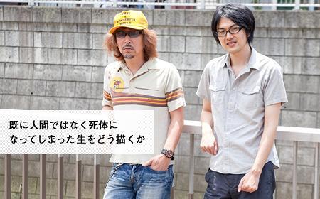 俺たちはキャラクター化している 三木聡×宇野常寛『俺俺』対談