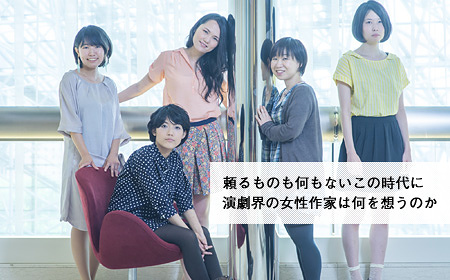 湯山玲子と女性若手演出家が語る 女とクリエイティブを巡る座談会