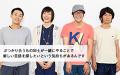 ウォーリー木下×ホナガヨウコ×環ROY×ニシハラ☆ノリオ座談会