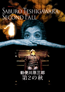 『第2の秋 Second Fall』