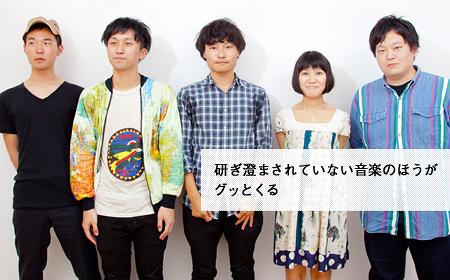 究極の日常型音楽集団 ゴッホの休日インタビュー