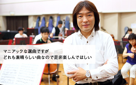 指揮者・飯森範親が語る、クラシック音楽のホントのところ