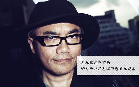 水道橋博士が語る、天才・園子温監督の生き様