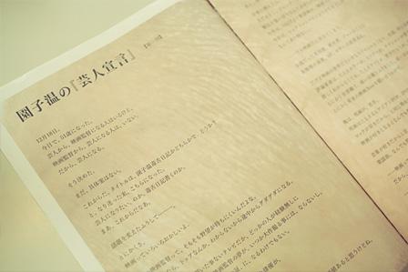 園子温の『芸人宣言』
