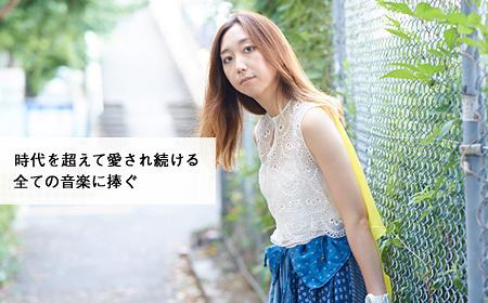 人生を変えてくれた歌はあるか Rie fuインタビュー