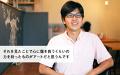 TERAKKOたちを突き動かすプロジェクト 小川希インタビュー