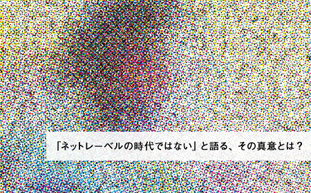 Go-qualiaとNaohiro Yakoが語る分解系とネットレーベルの今
