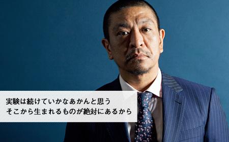 松本人志インタビュー 僕は最初から「ドM」じゃなかった
