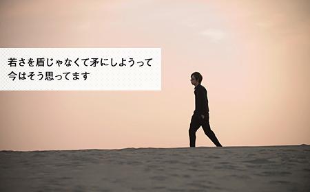 さよならだけが答えじゃない 椎名もたインタビュー