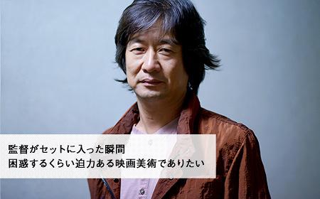 種田陽平インタビュー CGの先にある21世紀の映画美術を求めて