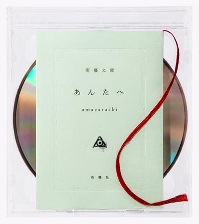 amazarashi『あんたへ』初回生産限定盤ジャケット