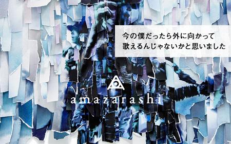 死にたい自分を説き伏せてきたamazarashiが、外へと向う