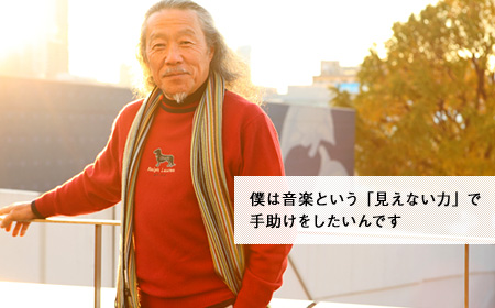 生ける伝説の素顔に迫る 喜多郎インタビュー