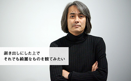 テクノロジーが剥き出しにする美の世界 高谷史郎インタビュー