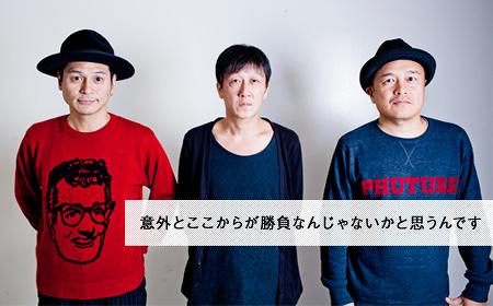 照れ屋の勝負師たち TOKYO No.1 SOUL SETインタビュー