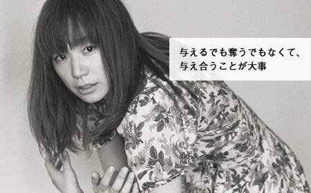 『うれしくって抱きあうよ』YUKIインタビュー