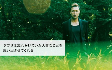DAISHI DANCEが、原点となったジブリへの愛情を語る