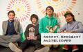 快速東京×井口皓太(TYMOTE)×窪田慎座談会
