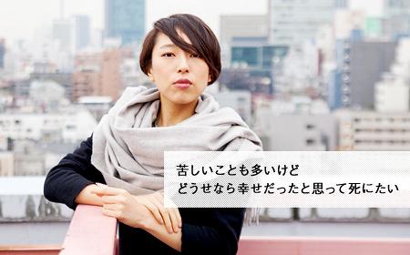 生々しく赤裸々に 笹川美和インタビュー