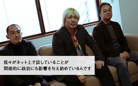 気軽に政治を楽しもう 津田大介、立薗理彦、前田豊インタビュー
