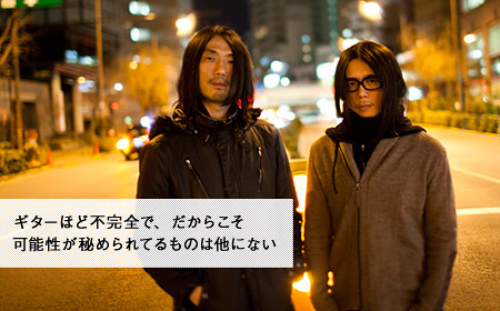 TAKUTO(about tess)×青木裕(downy、unkie)対談