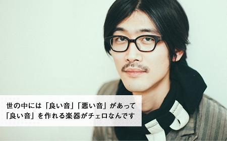 チェロの調べが人の心を掴む理由 徳澤青弦インタビュー