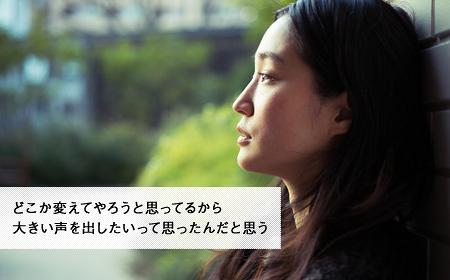 安藤裕子インタビュー 「今の時代に対して、納得がいってない」