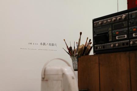 『shiseido art egg 古橋まどか展』展示風景 撮影:高見知香