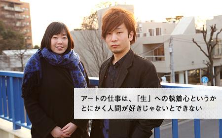 櫛野展正(鞆の津ミュージアム)×堀内奈穂子(AIT)対談