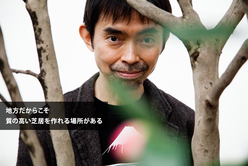 東京中心ではない多様性のあり方 芸術総監督・宮城聰に聞く