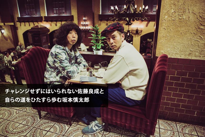 理想とジレンマのせめぎ合い 佐藤良成×坂本慎太郎の濃密音楽談義
