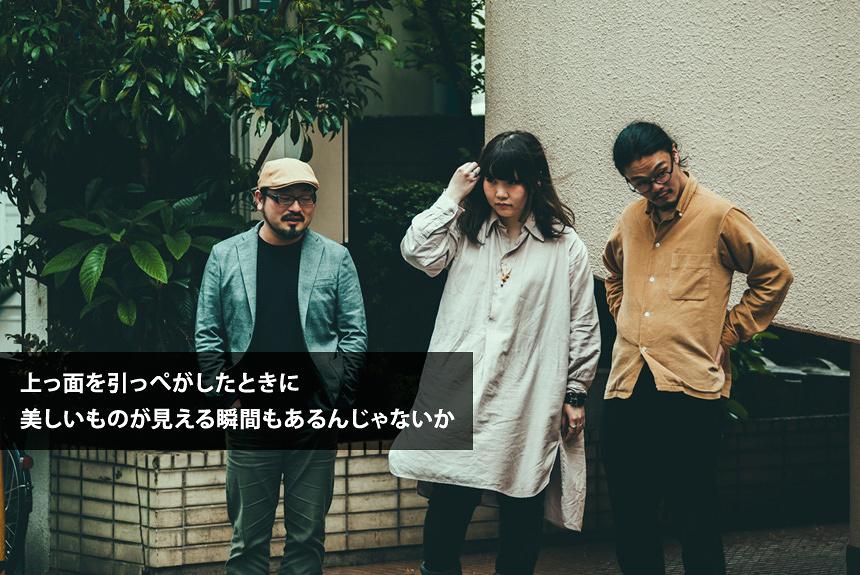 自分を偽って生きていく? THE★米騒動×白石晃士監督対談