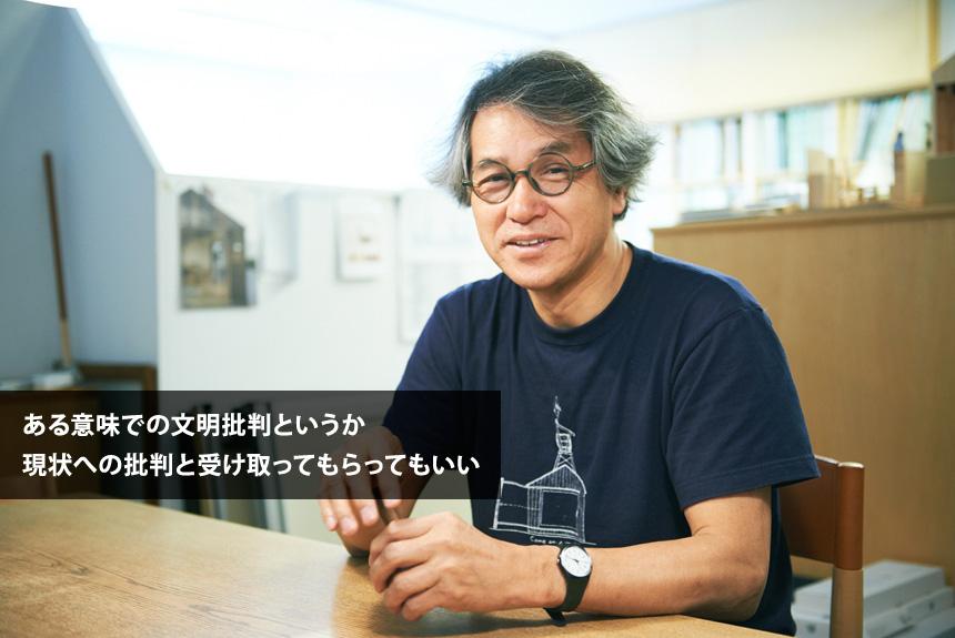 心地の良い暮らしについて考える 建築家・中村好文インタビュー