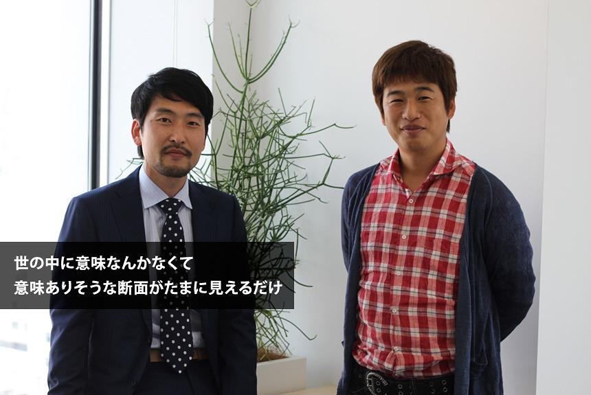 ドワンゴ会長・川上量生×『映画「立候補」』藤岡利充監督対談
