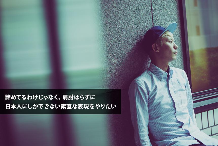 日本人に洋楽は作れない YOSUKEKOTANIインタビュー